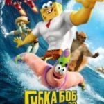 Губка Боб в 3D / The SpongeBob Movie: Sponge Out of Water (2015)