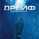 Дрейф / Open Water 2: Adrift (2006)