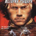 Історія лицаря / A Knight's Tale (2001)