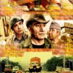 Раз на Раз не доводиться / Раз на раз не приходится (1987)