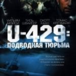 U-429: Підводна в'язниця / In The Hands (2003)