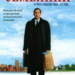 Сім'янин / The Family Man (2000)
