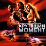 Крутний момент / Torque (2003)
