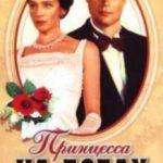 Принцеса на бобах / Принцесса на бобах (1997)