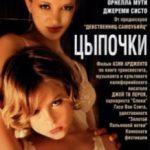 Серце найхитріше / Ципочки / The Heart Is Deceitful Above All Things (2004)