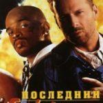 Останній бойскаут / The Last Boy Scout (1991)