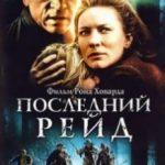 Останній рейд / The Missing (2003)