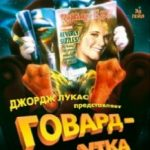 Говард-качка / Howard the Duck (1986)