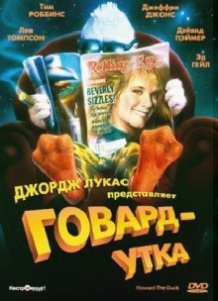 Говард качка / Howard the Duck (1986)