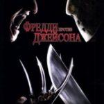 Фредді проти Джейсона / Freddy vs. Jason (2003)