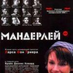 Мандерлей / Manderlay (2005)