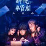 Чарівний магазин / Jie you za huo dian (2017)