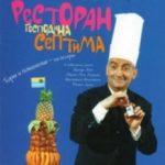 Ресторан пана Септіма / Le grand restaurant (1966)