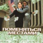Помінятися місцями / Trading Places (1983)