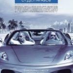 Поліція Майамі: Відділ моралі / Miami Vice (2006)