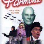 Фантомас проти Скотланд-Ярду / Fantômas contre Scotland Yard (1966)