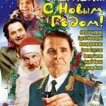 Операція «З новим роком» / Операция «С новым годом» (1996)