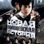 Нова поліцейська історія / Xin jingcha gushi (2004)