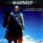 Астронавт Фармер / The Astronaut Farmer (2006)
