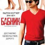 Бабій / Spread (2009)