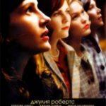 Посмішка Мони Лізи / Mona Lisa Smile (2003)