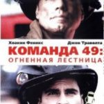 Команда 49: Вогненні сходи / Ladder 49 (2004)