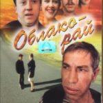 Хмара-рай / Облако-рай (1991)