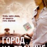 Місто на кордоні / Bordertown (2006)