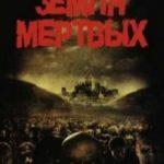 Земля мертвих / Land of the Dead (2005)