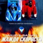 Мішель Вальян: Жага швидкості / Michel Vaillant (2003)