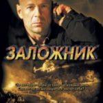 Заручник / Hostage (2005)