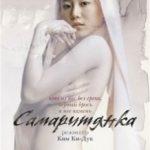 Самарянка / Samaria (2004)