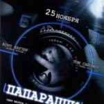 Папарацці / Paparazzi (2004)