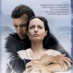 За межею / Beyond Borders (2003)