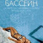 Басейн / Swimming Pool (2003)