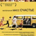 Маленька міс Щастя / Little Miss Sunshine (2006)