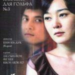 Порожній будинок / Bin-jip (2004)