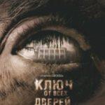 Ключ від всіх дверей / The Skeleton Key (2005)