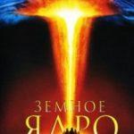 Земне ядро / The Core (2003)
