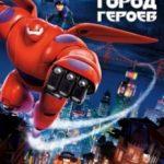 Місто героїв / Супер шістка / Big Hero 6 (2014)