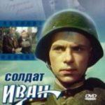 Солдат Іван Бровкін / Солдат Иван Бровкин (1955)
