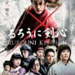 Бродяга Кенсін / Rurôni Kenshin: Meiji kenkaku roman tan (2012)