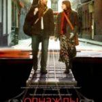 Одного Разу / Once (2006)