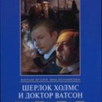 Шерлок Холмс і доктор Ватсон: Кривавий напис / Шерлок Холмс и доктор Ватсон: Кровавая надпись (1979)