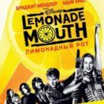Лимонадний рот / Lemonade Mouth (2011)