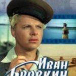 Іван Бровкін на цілині / Иван Бровкин на целине (1958)