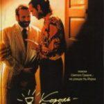 Король-рибалка / The Fisher King (1991)