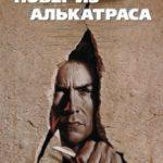 Втеча з Алькатраса / Escape from Alcatraz (1979)