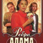 Ребро Адама (1991)
