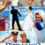 Наказано одружити / Приказано женить (2012)